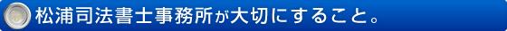 松浦司法書士事務所が大切にすること。