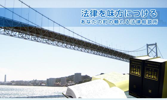 TOP PAGE 山口 福岡 司法書士