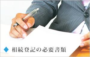相続登記の必要書類