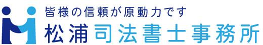 松浦司法書士事務所