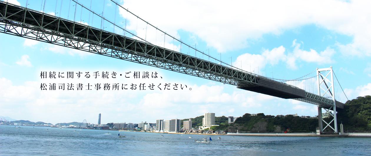 相続に関する手続き・ご相談は松浦司法書士事務所にお任せください